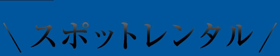 ジアリフレ スポットしレンタル