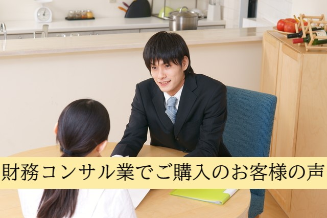 広島市内・財務コンサルタント業で次亜塩素酸水を購入したお客様のお声