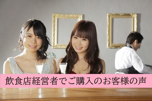 広島市内・飲食店経営者で次亜塩素酸水を購入したお客様のお声