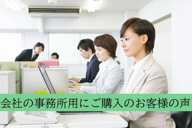 広島市内・会社の事務所用に次亜塩素酸水を購入したお客様のお声