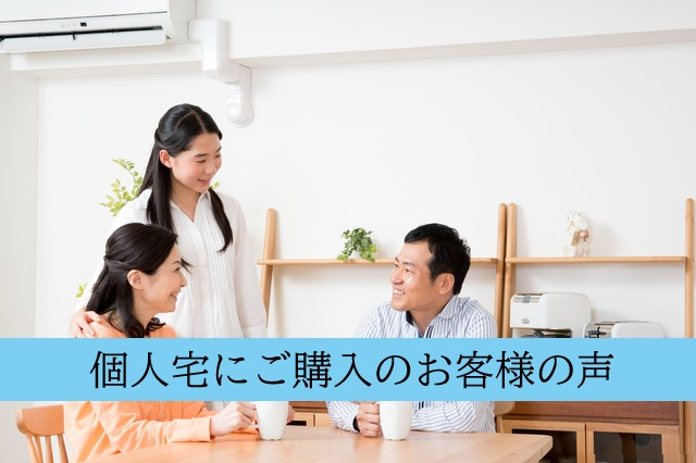 大阪市内・個人宅に次亜塩素酸水を購入したお客様のお声