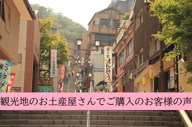 広島県内・観光地宮島のお土産屋さんで次亜塩素酸水を購入したお客様のお声