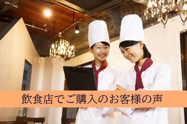 広島市内・飲食店に次亜塩素酸水を購入したお客様のお声