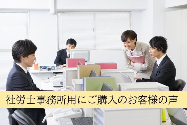 広島市内・社労士事務所用に次亜塩素酸水を購入したお客様のお声