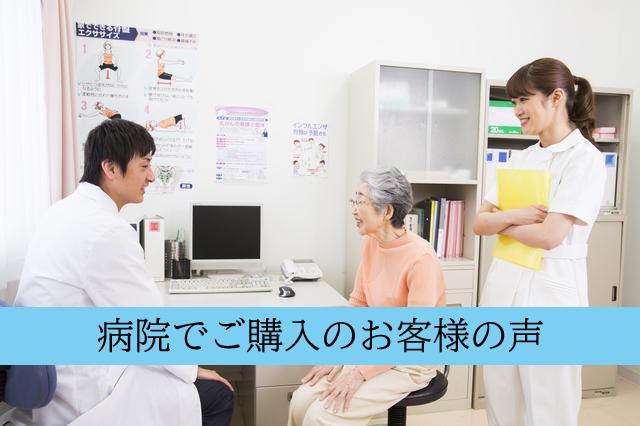 広島市内・病院で次亜塩素酸水をご購入したお客様のお声